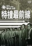 特捜最前線 BEST SELECTION VOL.18[DVD]