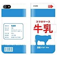 【 iris 】 手帳型ケース 全機種対応 【 Qua phone QZ KYV44専用 】 おもしろ 面白い プレゼント パロディ ドリンク ジュース かわいい 人気 ブック型 二つ折り レザー 手帳カバー スマホケース スマートフォン