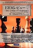 ERMレビュー Vol.3―IFRS・18号監査・クラウドを巡る論点