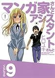 マンガ家さんとアシスタントさんと(9) (ヤングガンガンコミックス)