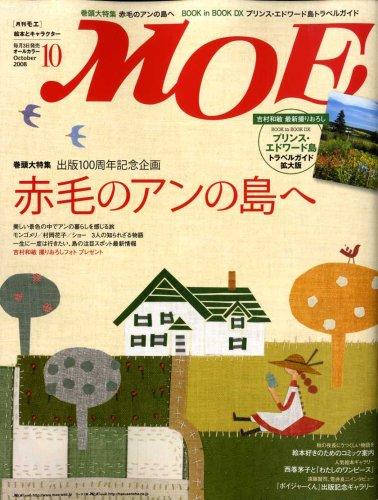 MOE (モエ) 2008年 10月号 [雑誌]の詳細を見る