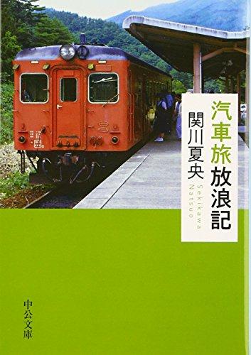 汽車旅放浪記  / 関川 夏央