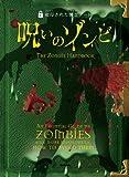 呪いのゾンビ (封印された博士ノート)
