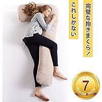 Angel 抱きまくら 柔らかい 7字型 体にフィット カバー洗える まくら 横向き寝 安眠枕 (ベージュ, 本体(カバー付き))