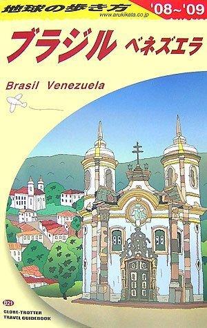 B21 地球の歩き方 ブラジル 2008~2009の詳細を見る