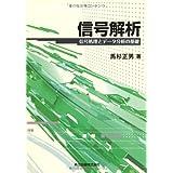 信号解析:信号処理とデータ分析の基礎