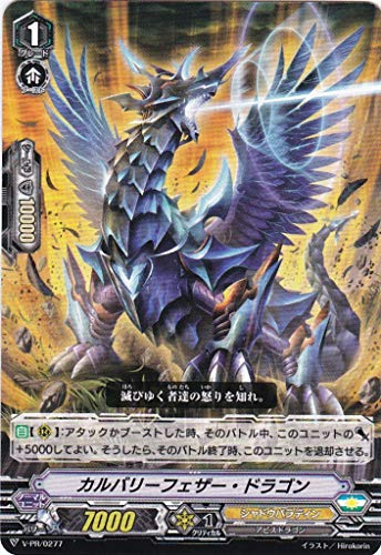 カードファイト!! ヴァンガード V-PR/0277 カルバリーフェザー・ドラゴン