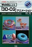 WebGLによる3D‐CGアニメーション (I・O BOOKS)