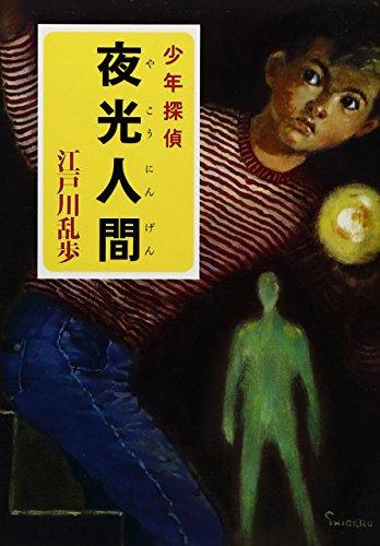 ([え]2-19)夜光人間 江戸川乱歩・少年探偵19 (ポプラ文庫)の詳細を見る