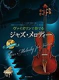 ピアノ伴奏譜&カラオケCD付 ヴァイオリンで奏でるジャズ・メロディー 画像