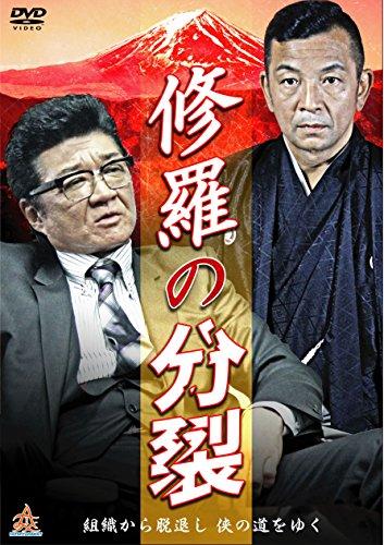 修羅の分裂 [DVD]