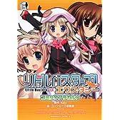 リトルバスターズ!エクスタシー コミックアラカルト (角川コミックス・エース 179-9)