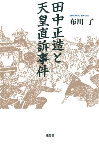 田中正造と天皇直訴事件