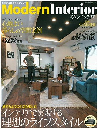 RoomClip商品情報 - モダン・インテリア No.32 (メディアパルムック)