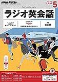 NHKラジオ ラジオ英会話 2016年 5月号 [雑誌] (NHKテキスト)