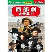 西部劇大全集 1 DVD10枚組 BCP-005