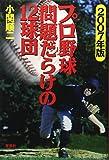 プロ野球問題だらけの12球団〈2007年版〉