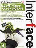 Interface (インターフェース) 2011年 04月号 [雑誌]