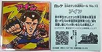 ビックリマン 北斗のマンチョコ 35thアニバーサリー アイン No.13 ビックリマンシリーズ