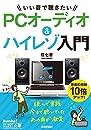 今すぐ使えるかんたん文庫 いい音で聴きたい PCオーディオ&ハイレゾ入門