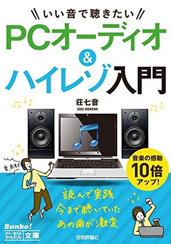 今すぐ使えるかんたん文庫 いい音で聴きたい PCオーディオ&...
