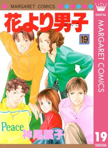 花より男子 19 (マーガレットコミックスDIGITAL)