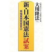 チャンネル桜 信者涙目w 皇室解...