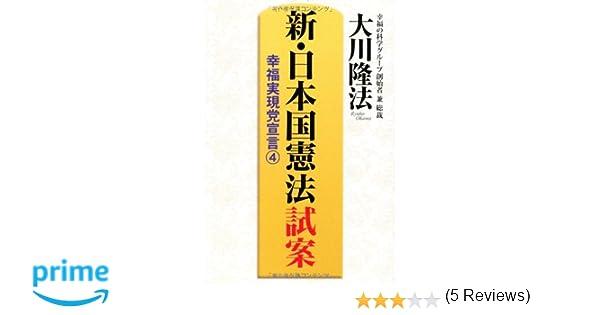 新・日本国憲法 試案-幸福実現党...