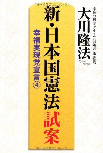新・日本国憲法 試案-幸福実現党宣言4 (OR BOOKS)