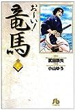 お~い!竜馬 (9) (小学館文庫)
