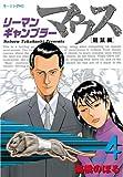 リーマンギャンブラーマウス(4) (モーニングコミックス)