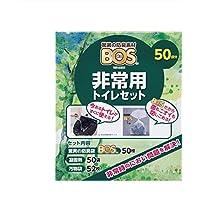 驚異の防臭袋 BOS (ボス) 非常用 簡易トイレ セット 50回分 (Aセット)