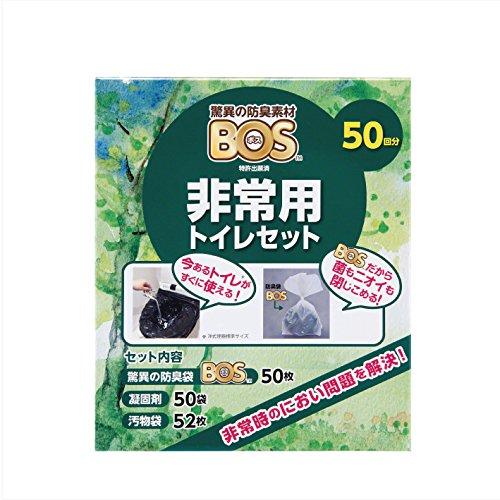 驚異の防臭袋 BOS (ボス)  非常用 トイレ セット 50回分