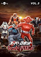 DVDスーパーロボットレッドバロンバリューセットvol.3-4