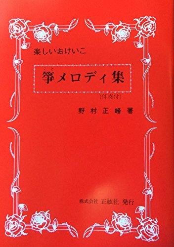 楽しいおけいこ 箏メロディ集 (伴奏付き) 野村正峰 /著 正絃社 琴 koto