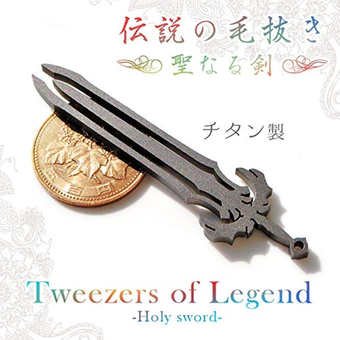 開拓者うっかり芽伝説の毛抜き-聖なる剣-【超精密加工仕上げ】