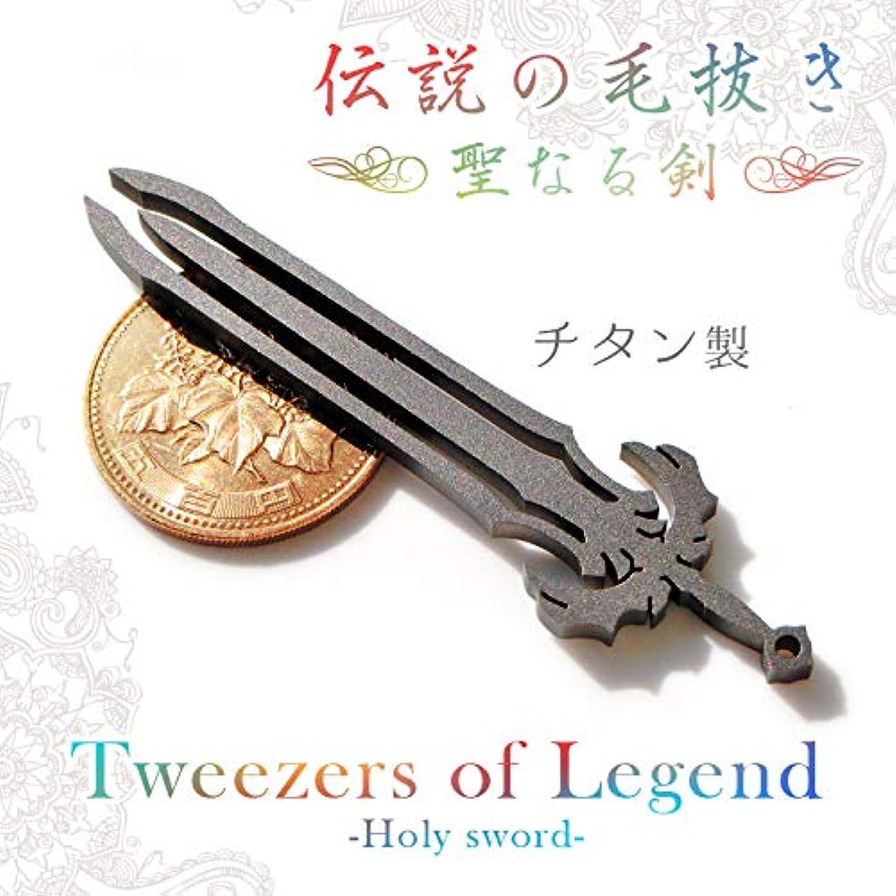 無狂うドラフト伝説の毛抜き-聖なる剣-【超精密加工仕上げ】