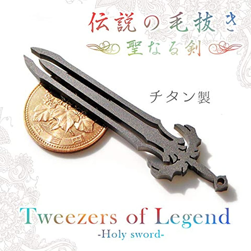 残高難しいいう伝説の毛抜き-聖なる剣-【超精密加工仕上げ】