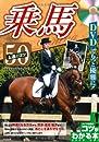 DVDでもっと優雅に! 乗馬 上達のコツ50 (コツがわかる本!)
