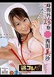 時間外診察 西田美沙 [DVD]