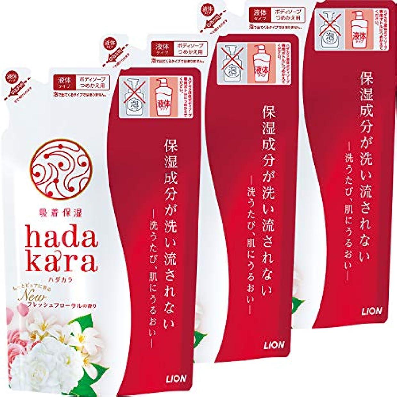 小さい解凍する、雪解け、霜解け叫び声hadakara(ハダカラ) ボディソープ フレッシュフローラルの香り つめかえ360ml×3個 詰替え用