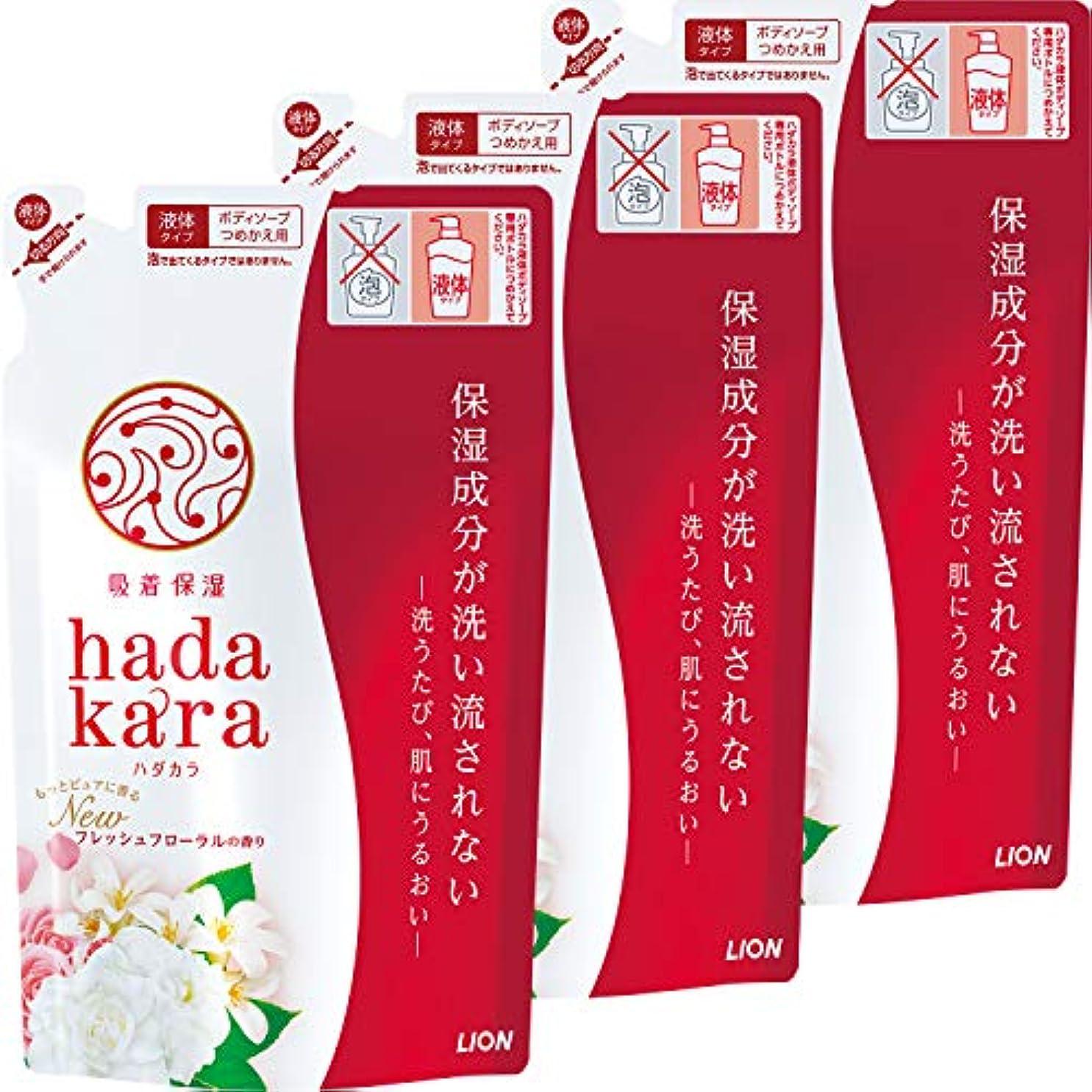 有益致命的口ひげhadakara(ハダカラ) ボディソープ フレッシュフローラルの香り つめかえ360ml×3個 詰替え用
