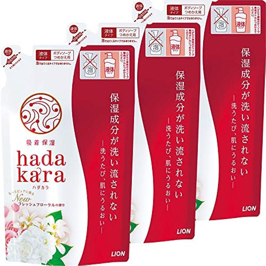 米ドル説得松の木hadakara(ハダカラ) ボディソープ フレッシュフローラルの香り つめかえ360ml×3個 詰替え用