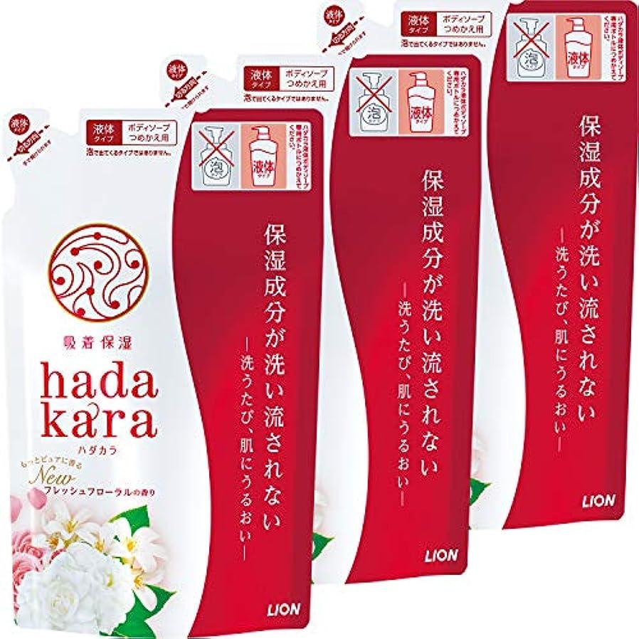 地殻ファンネルウェブスパイダー作物hadakara(ハダカラ) ボディソープ フレッシュフローラルの香り つめかえ360ml×3個 詰替え用