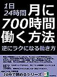 1日24時間、月に700時間働く方法。逆にラクになる働き方。 10分で読めるシリーズ