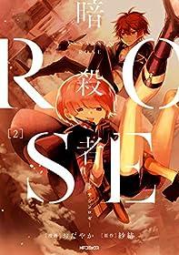 暗殺者ROSE-アサシンロゼ- 2 (MFコミックス ジーンシリーズ)