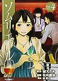 ソムリエール 4 (ヤングジャンプコミックス)