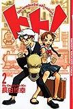 トト!the wonderful adventure 2 (少年マガジンコミックス)