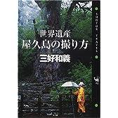 世界遺産・屋久島の撮り方 (ショトルトラベル)