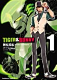 TIGER&BUNNY(1)<TIGER&BUNNY> (角川コミックス・エース)